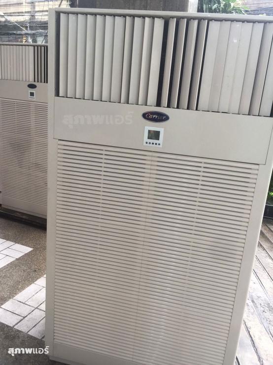 งานรื้อถอนแอร์แคเรียร์มือสองแบบตู้ตั้งพื้น (Floor Standing Type) จากบริษัท ขนาด 120,000 BTU