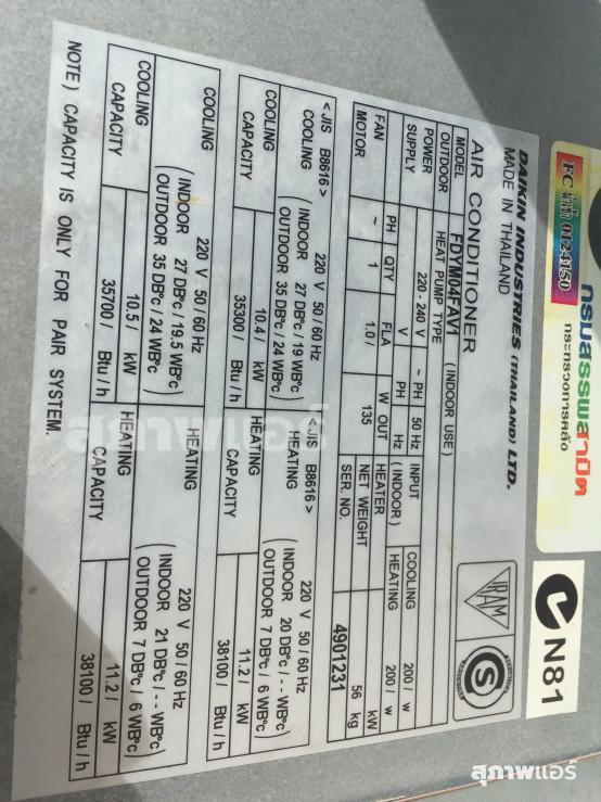 รับแอร์มือสอง Daikin แบบเปลือย 38000BTU 7ชุด