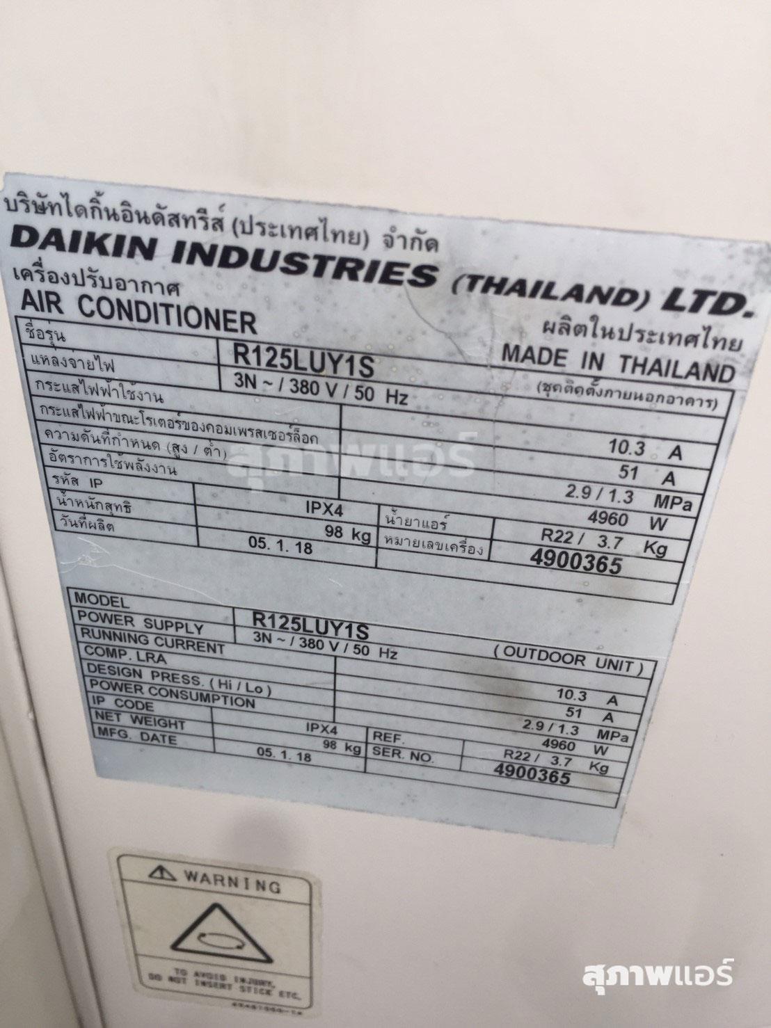แอร์แพคเกจ Daikin แบบตู้ตั้งพื้นมือสอง 48000 BTU
