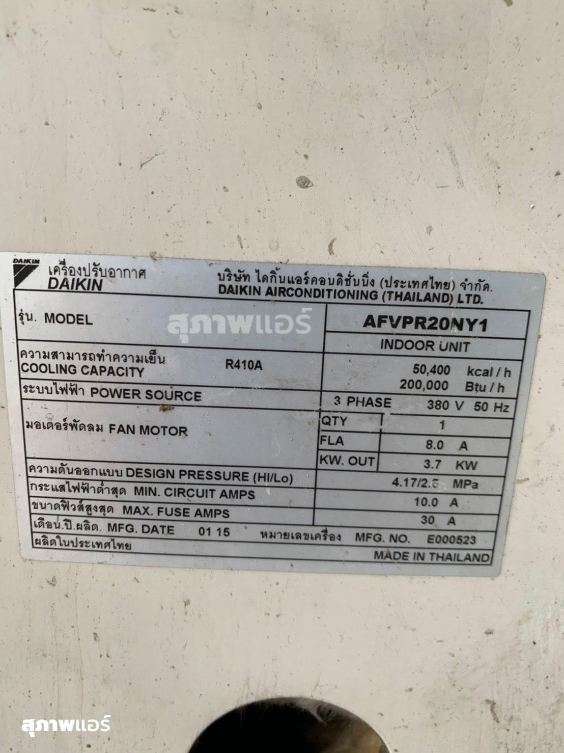 แอร์มือสอง Daikin แบบตู้ตั้งพื้น ขนาด 200,000BTU
